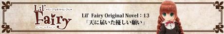 Lil'Fairy Original Novel:13