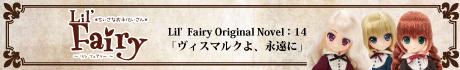 Lil'Fairy Original Novel:14