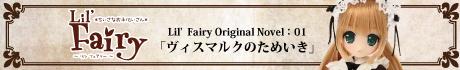 Lil'Fairy Original Novel:01