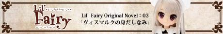Lil'Fairy Original Novel:03