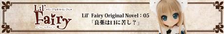 Lil'Fairy Original Novel:05