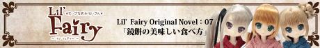Lil'Fairy Original Novel:07