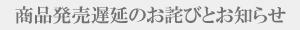 ■■【商品発送時期のお知らせ】■■
