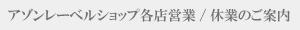 ■■店舗営業/休業総合案内■■