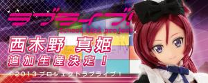 西木野 真姫(再販版)