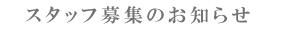 ■■スタッフ募集■■