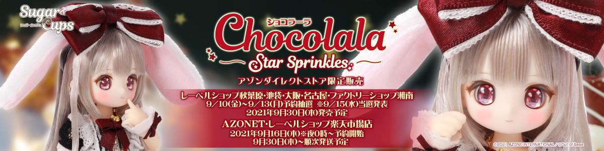 ショコラーラStar