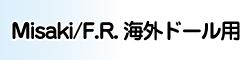 Misaki/F.R.海外ドール用