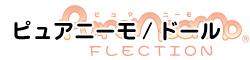 ピュアニーモ / ドール