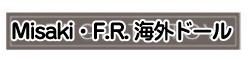 Misaki・F.R.海外ドール