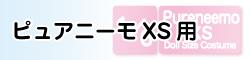 ピュアニーモXS用