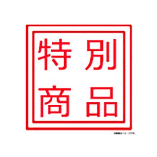 特別商品¥3800