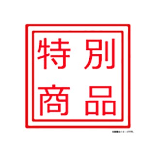 特別商品¥4300