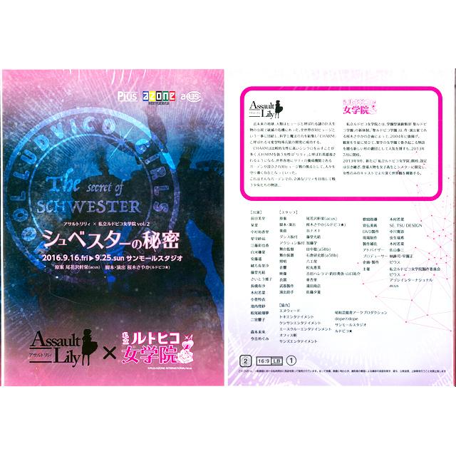 DVD アサルトリリィ×私立ルドビコ女学院vol.2 『シュベスターの秘密』