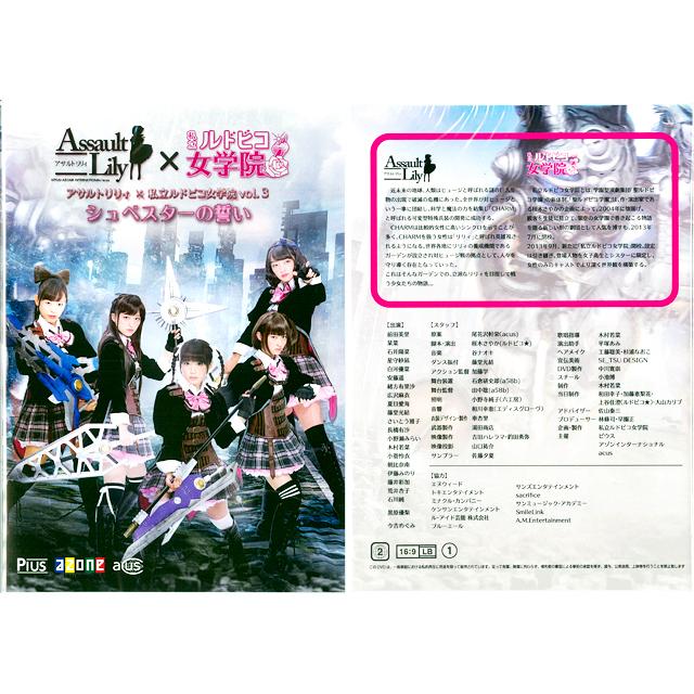 DVD アサルトリリィ×私立ルドビコ女学院vol.3 『シュベスターの誓い』