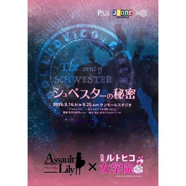 アサルトリリィ×私立ルドビコ女学院vol.2『シュベスターの秘密』パンフレット