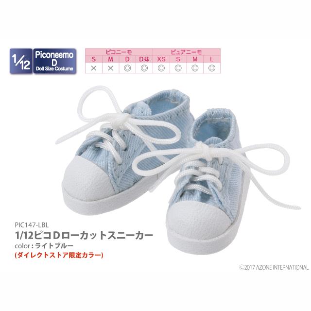 1/12ピコD ローカットスニーカー(アゾンダイレクトストア限定商品)
