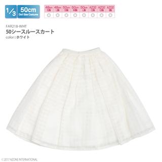 50シースルースカート