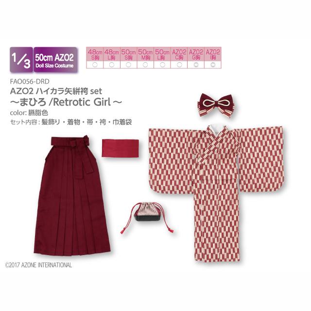 AZO2ハイカラ矢絣袴set~まひろ/Retrotic Girl~(アゾンダイレクトストア限定販売)