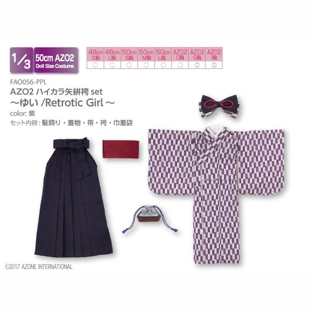 AZO2ハイカラ矢絣袴set~ゆい/Retrotic Girl~(アゾンダイレクトストア限定販売)