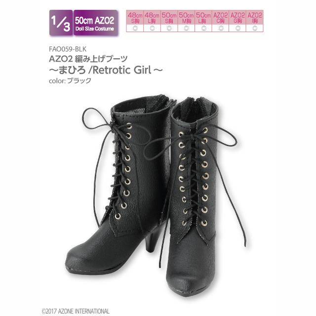 AZO2編み上げブーツ~まひろ/Retrotic Girl~(アゾンダイレクトストア限定販売)