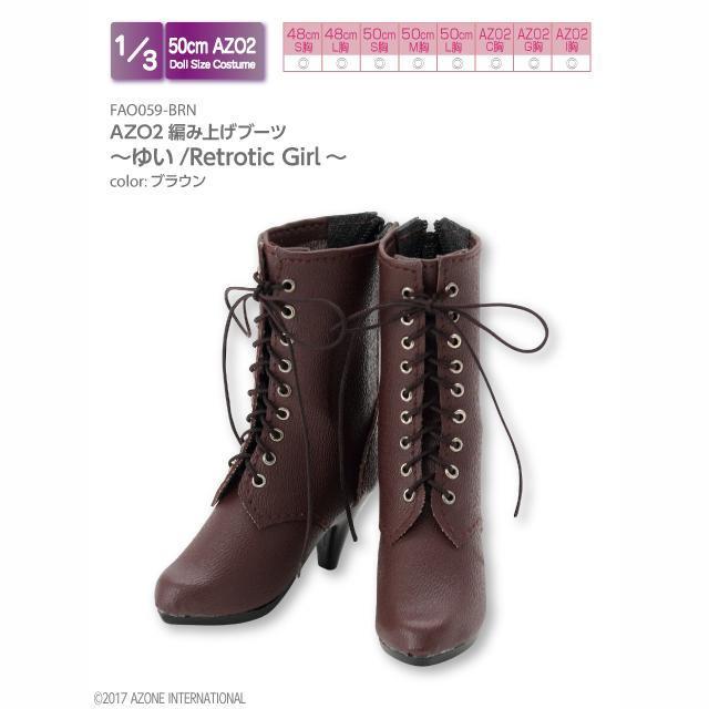 AZO2編み上げブーツ~ゆい/Retrotic Girl~(アゾンダイレクトストア限定販売)