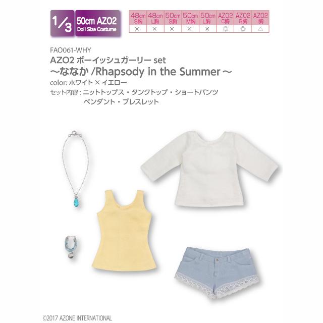 AZO2ボーイッシュガーリーset~ななか/Rhapsody in the Summer~(アゾンダイレクトストア限定販売)