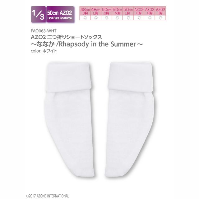 AZO2三つ折りショートソックス~ななか/Rhapsody in the Summer~(アゾンダイレクトストア限定販売)