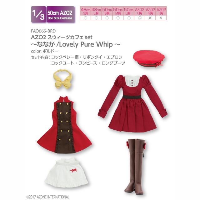 AZO2スウィーツカフェset~ななか/Lovely Pure Whip~(アゾンダイレクトストア限定販売)