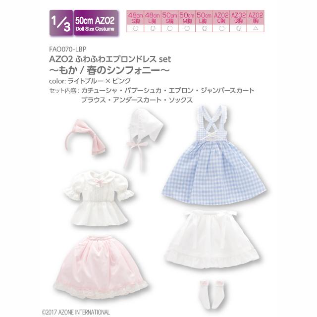 AZO2ふわふわエプロンドレスset~もか/春のシンフォニー~(アゾンダイレクトストア限定販売)