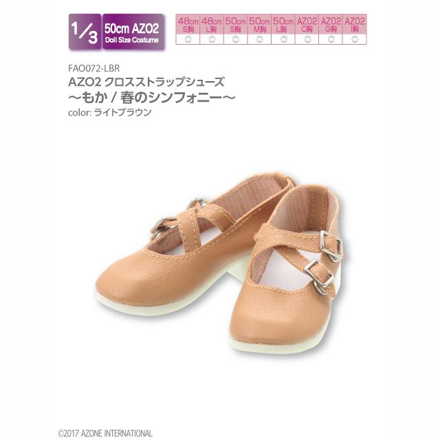 AZO2クロスストラップシューズ~もか/春のシンフォニー~(アゾンダイレクトストア限定販売)