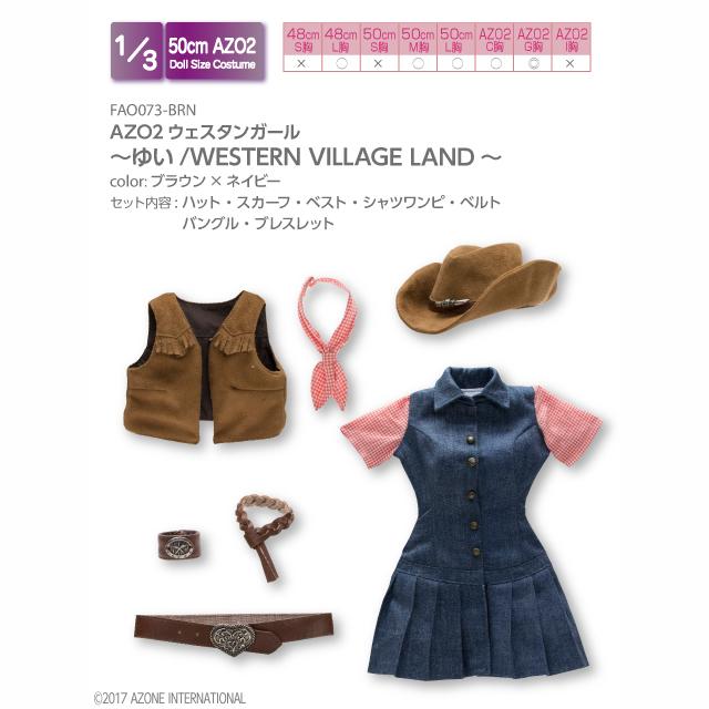 AZO2ウェスタンガール~ゆい/WESTERN VILLAGE LAND~(アゾンダイレクトストア限定販売)