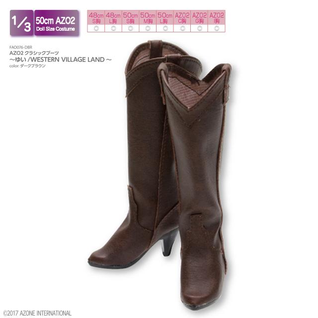 AZO2クラシックブーツ~ゆい/WESTERN VILLAGE LAND~(アゾンダイレクトストア限定販売)