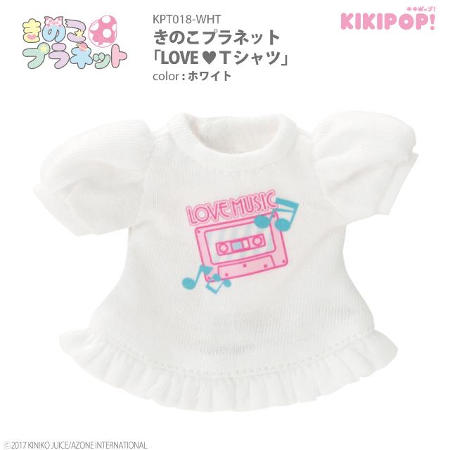 きのこプラネット「LOVE♥Tシャツ」