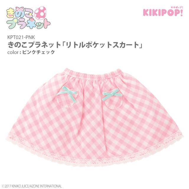 きのこプラネット「リトルポケットスカート」