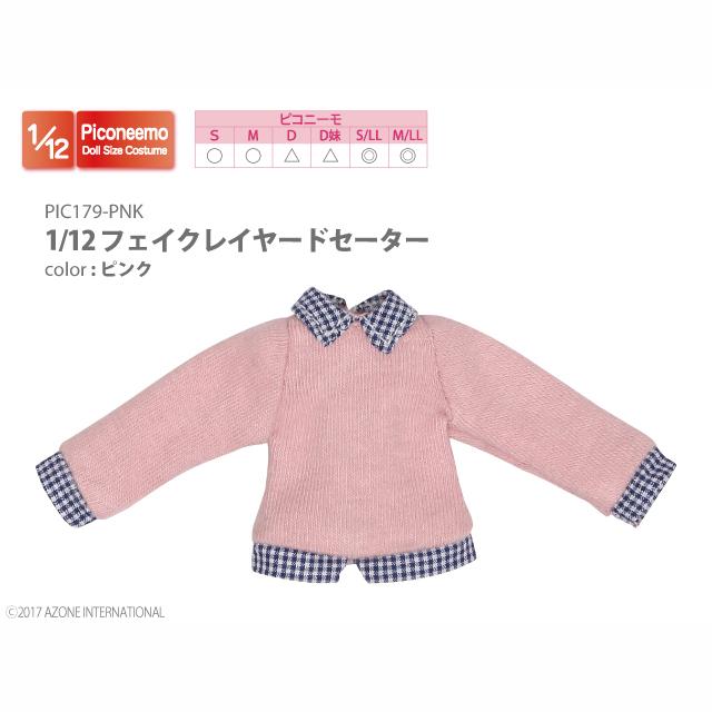 1/12フェイクレイヤードセーター