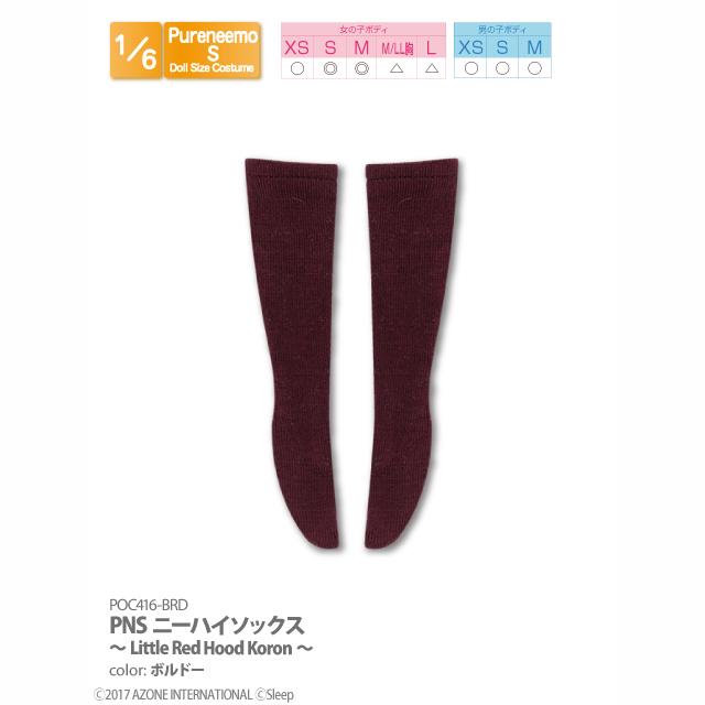 PNSニーハイソックス~Little Red Hood Koron~by Sleep(アゾンダイレクトストア限定商品)