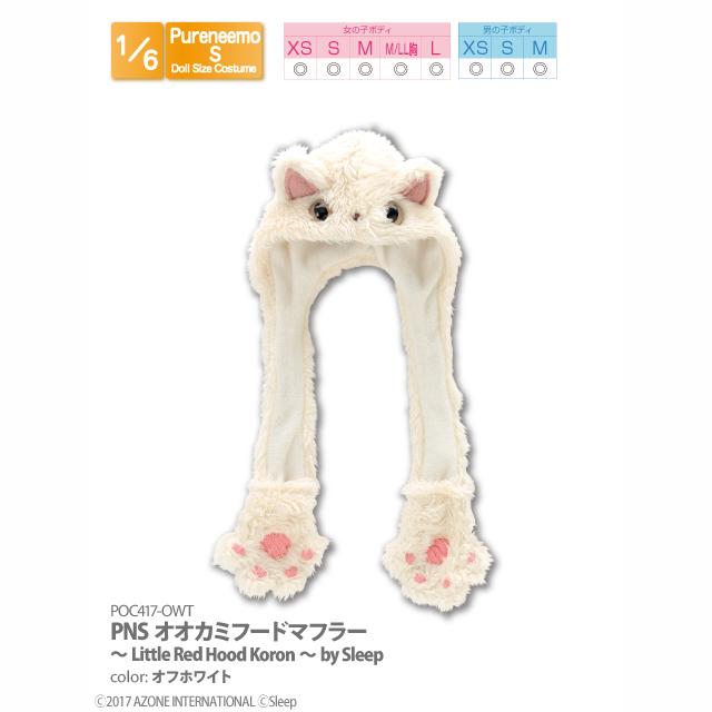 PNSオオカミフードマフラー~Little Wolf Koron~by Sleep(アゾンダイレクトストア限定商品)