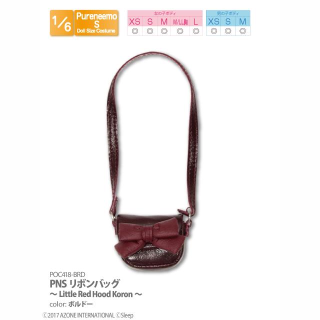 PNSリボンバッグ~Little Red Hood Koron~by Sleep(アゾンダイレクトストア限定商品)