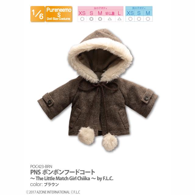 PNSボンボンフードコート~The Little Match Girl Chiika~by F.L.C.(アゾンダイレクトストア限定商品)