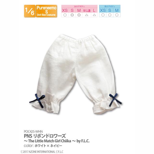 PNSリボンドロワーズ~The Little Match Girl Chiika~by F.L.C.(アゾンダイレクトストア限定商品)