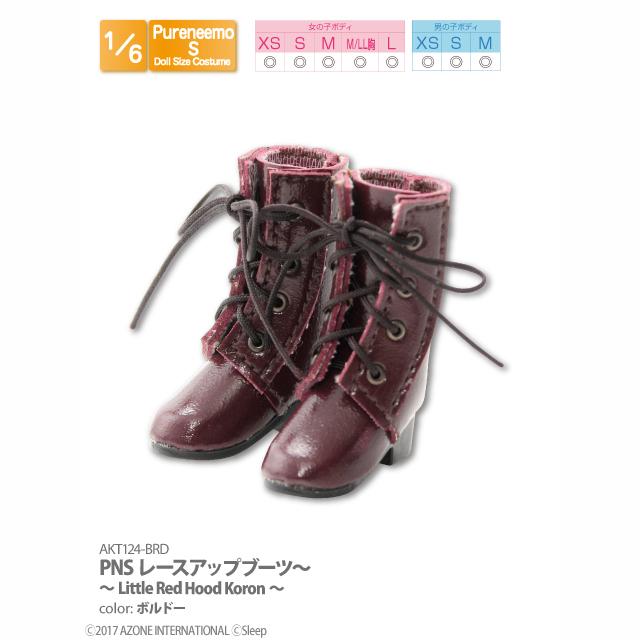 PNSレースアップブーツ~Little Red Hood Koron~(アゾンダイレクトストア限定商品)