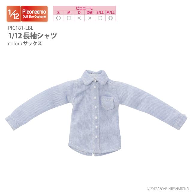 1/12長袖シャツ