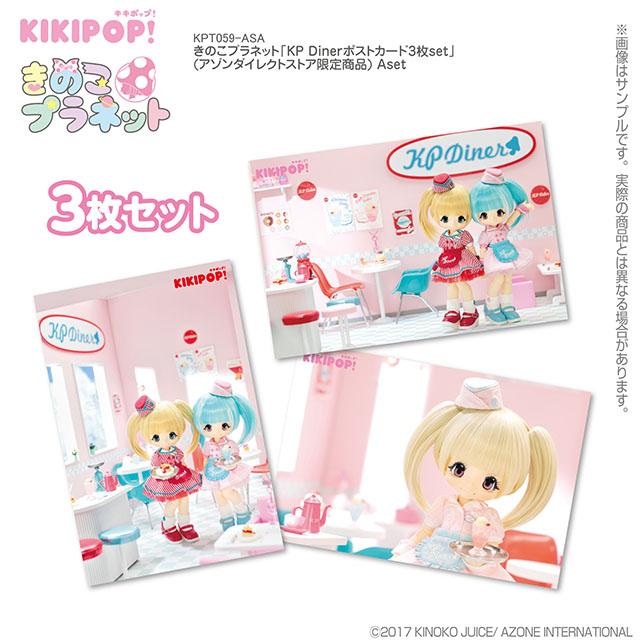 きのこプラネット「KP Dinerポストカード3枚set」(アゾンダイレクトストア限定商品)
