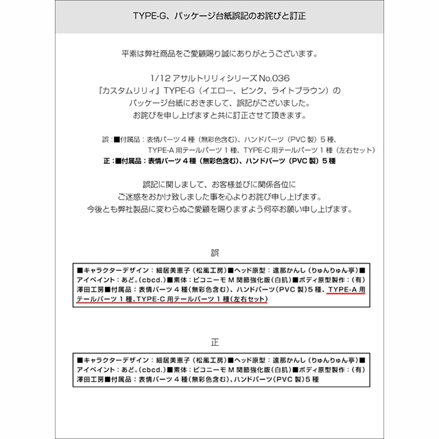 1/12アサルトリリィシリーズNo.036