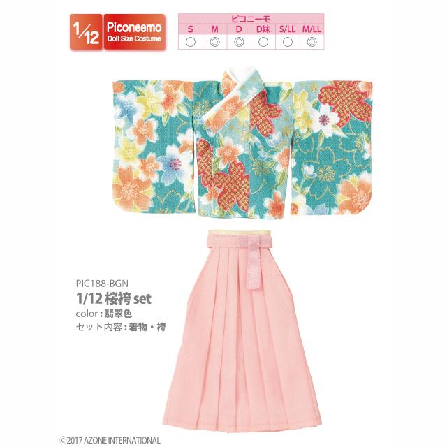 1/12桜袴set