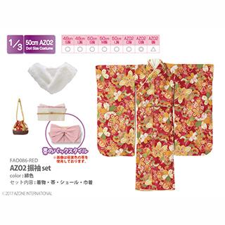 AZO2振袖set