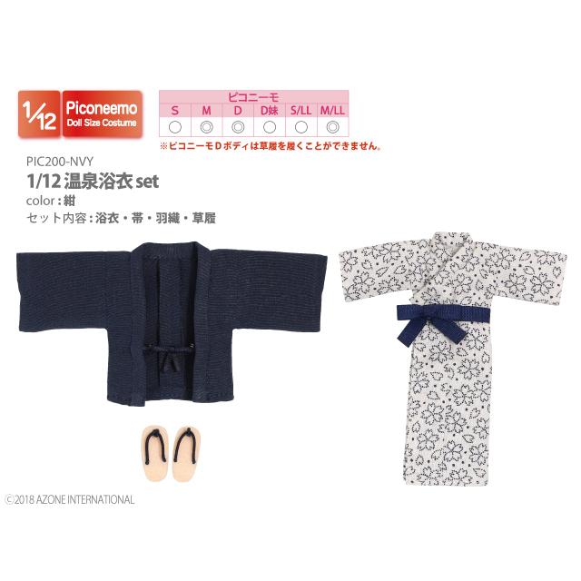 1/12温泉浴衣set