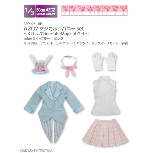 AZO2マジカル☆バニーset~くれは/Cheerful☆Magical Girl~