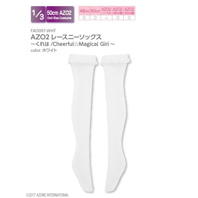 AZO2レースニーソックス ~くれは/Cheerful☆Magical Girl~